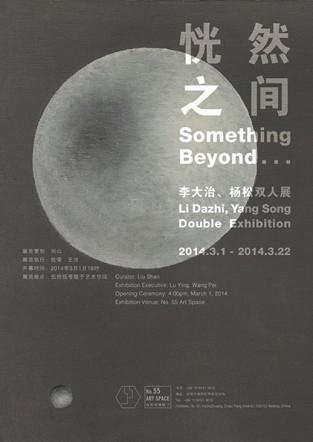 Something Beyond… — LiDazhi, Yang Song Dual Exhibition
