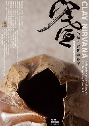 CLAY NIRVANA — Exhibition Of Gao Zhenyu's Contemporary Ceramic Art