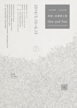 One And Two: Li Jie, Quan Bao Dual Exhibition