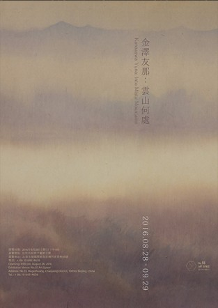 Into Misty Mountains — Kanazawa Yuna's Landscapes In Mists