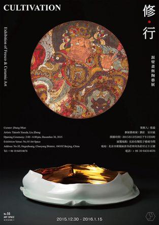 CULTIVATION ── Exhibition Of Fresco & Ceramic Art