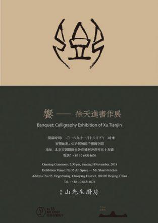 Banquet Calligraphy Exhibition Of Xu Tianjin — XU Tianjin