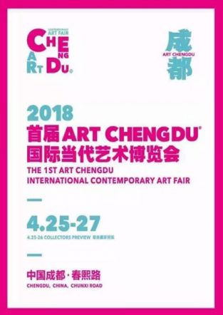 ART CHENGDU