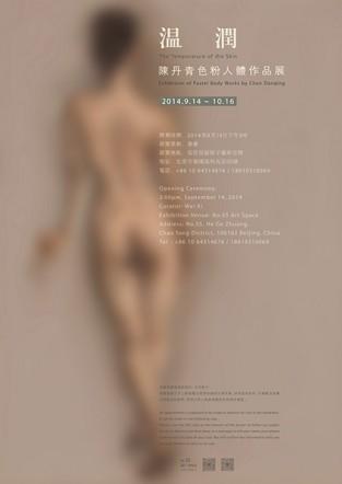 温润 — 陈丹青色粉人体画展
