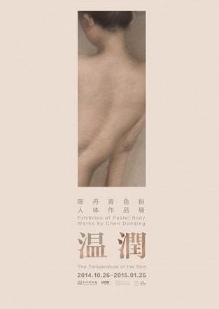 温润 — 陈丹青色粉人体作品展