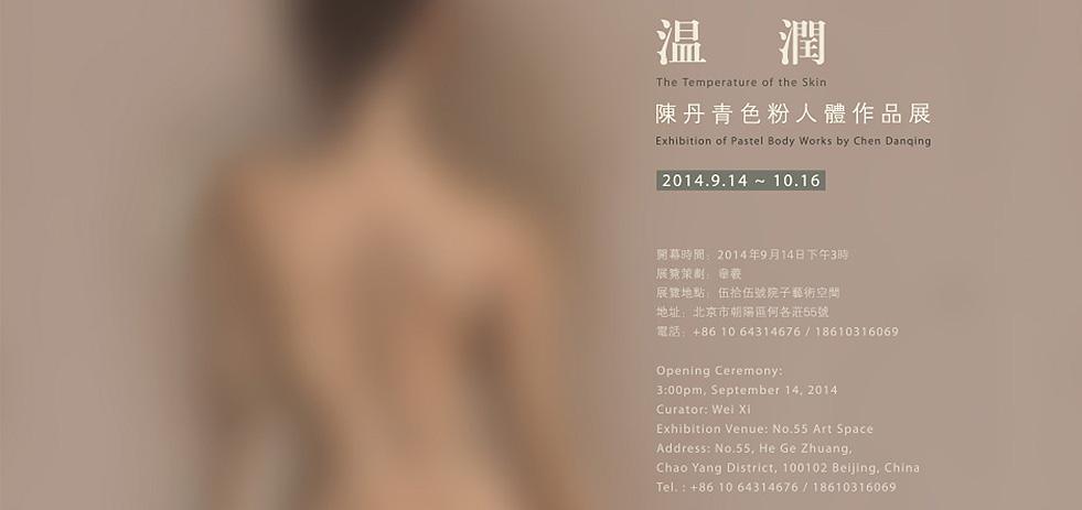 温润_写在陈丹青色粉人体作品展前