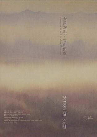 云山何处 — 金泽友那的雾中风景