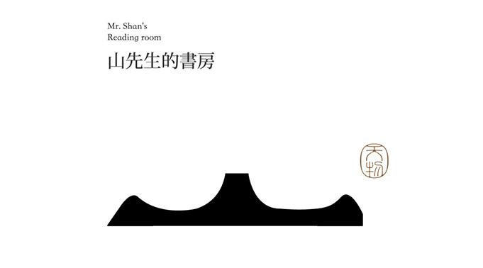 【 設計 】山先生書房展覽推廣手冊(設計師:魏明輝)