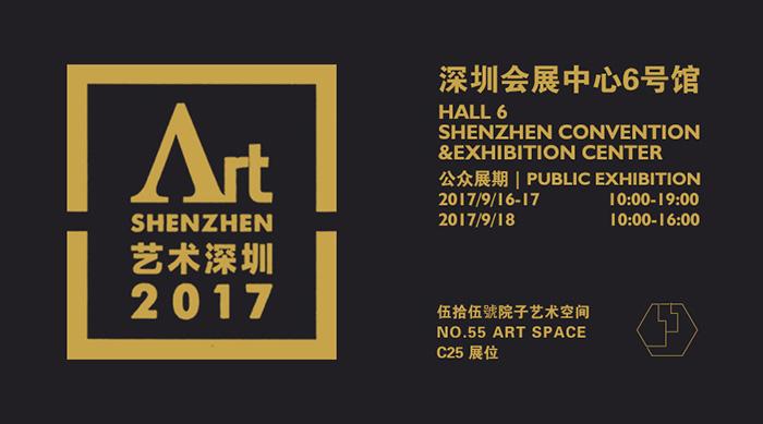 2017艺术深圳-C25 展位-伍拾伍號院子艺术空间