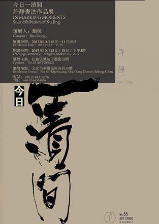 今日一渍间 — 许靜書法展覽