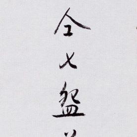 李白一壺酒 盧仝七盌茶