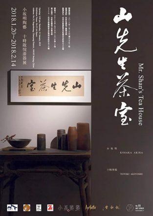 山先生茶室 — 小坂明陶瓷 十时启悦漆器展