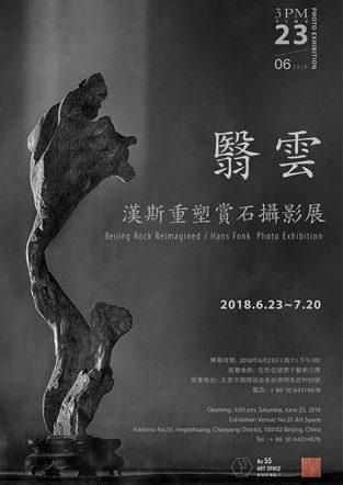 翳雲-漢斯重塑賞石攝影展