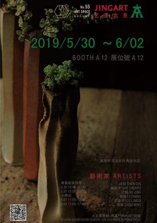 2019 艺术北京