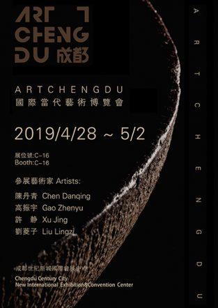 2019 Art Chengdu 国际当代艺术博览会